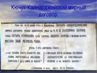 Кючук-Кайнарджийский мирный договор.