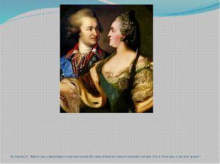 """Екатерина II : """"Много дел, совершённых в короткое время. На зависть Европы я"""