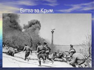 Битва за Крым.