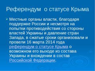 Референдум о статусе Крыма Местные органы власти, благодаря поддержке России