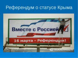 Референдум о статусе Крыма
