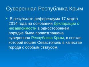 Суверенная Республика Крым В результате референдума 17 марта 2014 года на осн
