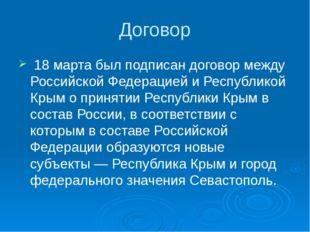 Договор 18 марта был подписан договор между Российской Федерацией и Республик