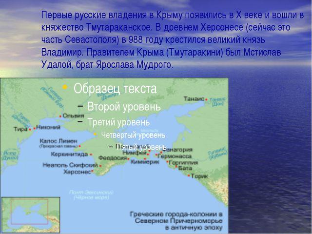Первые русские владения в Крыму появились в X веке и вошли в княжество Тмутар...