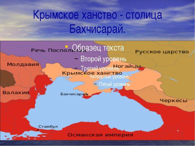 Крымское ханство - столица Бахчисарай.