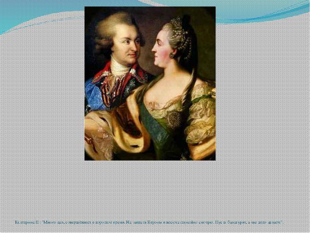 """Екатерина II : """"Много дел, совершённых в короткое время. На зависть Европы я..."""