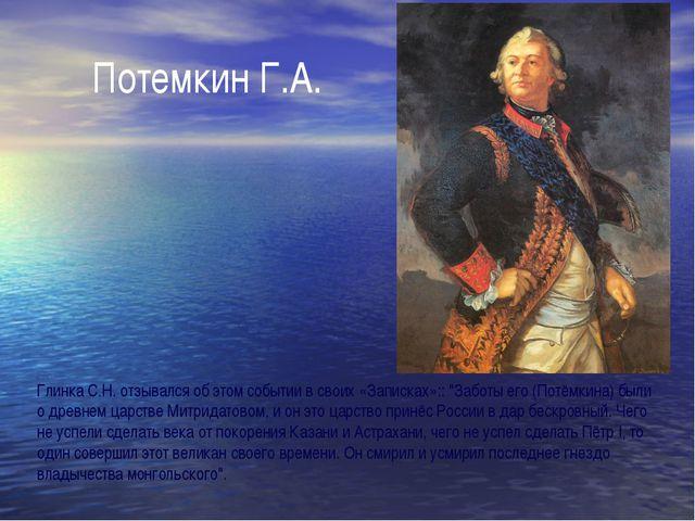 """Потемкин Г.А. Глинка С.Н. отзывался об этом событии в своих «Записках»:: """"Заб..."""