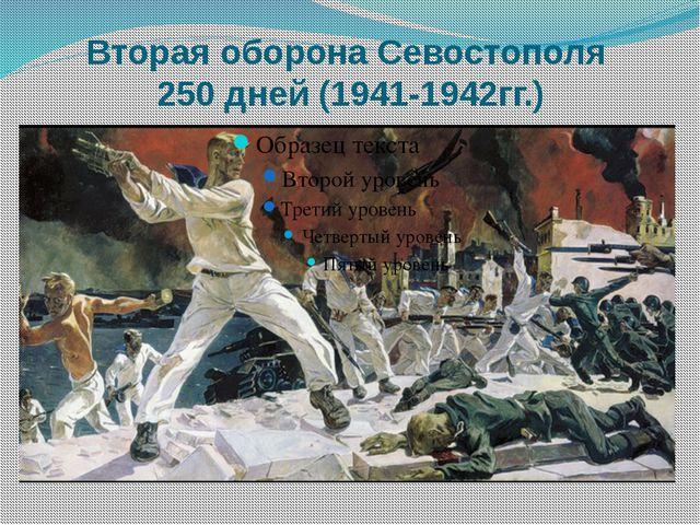 Вторая оборона Севостополя 250 дней (1941-1942гг.)