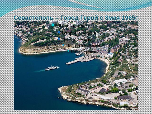 Севастополь – Город Герой с 8мая 1965г.