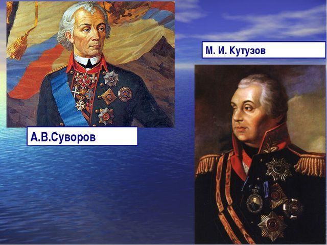 А.В.Суворов М. И. Кутузов