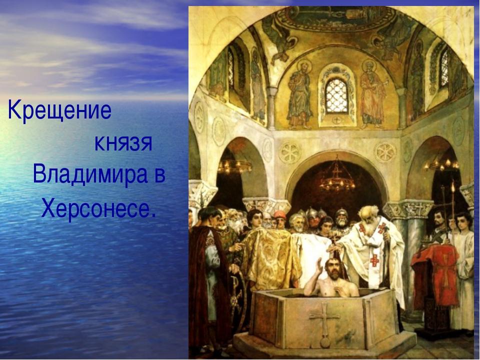 Крещение князя Владимира в Херсонесе.