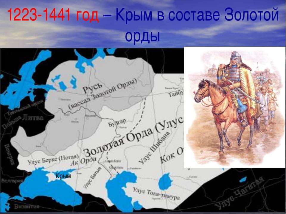 1223-1441 год – Крым в составе Золотой орды Крым