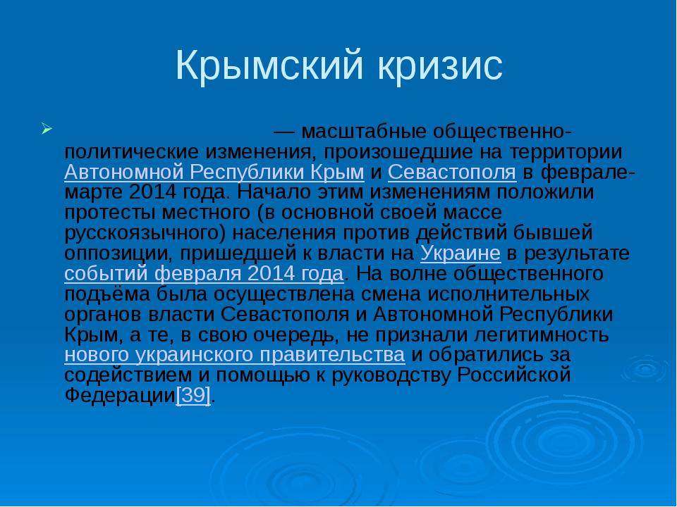 Крымский кризис Кры́мский кри́зис— масштабные общественно-политические измен...