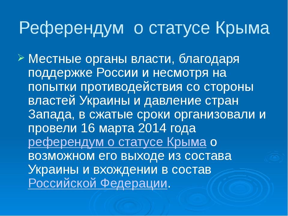 Референдум о статусе Крыма Местные органы власти, благодаря поддержке России...