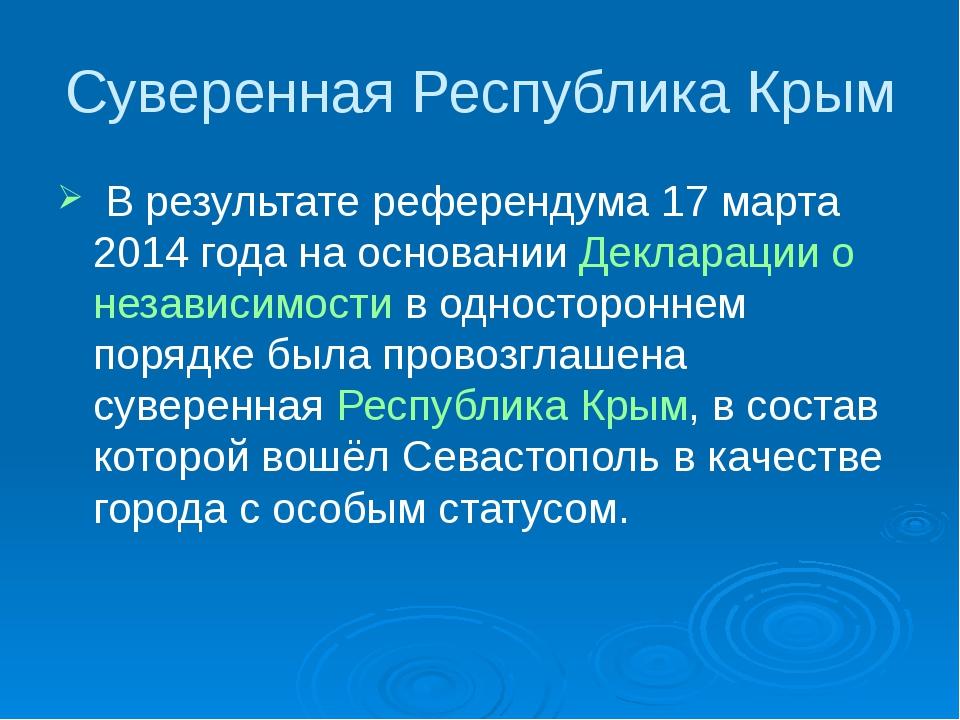 Суверенная Республика Крым В результате референдума 17 марта 2014 года на осн...