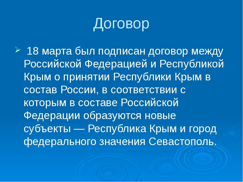 Договор 18 марта был подписан договор между Российской Федерацией и Республик...