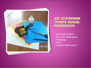 Цветная бумага, простой карандаш, ножницы, клей и ваша фантазия !