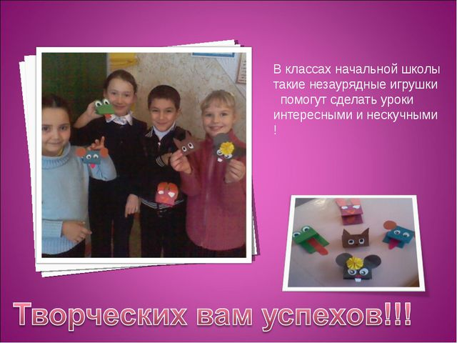 В классах начальной школы такие незаурядные игрушки помогут сделать уроки инт...