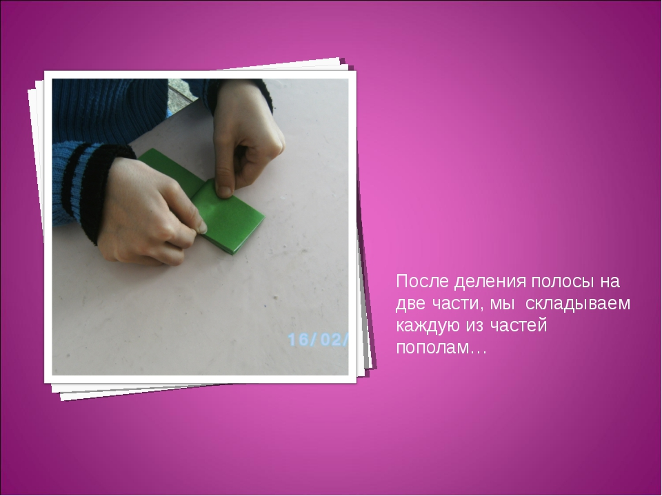 После деления полосы на две части, мы складываем каждую из частей пополам…