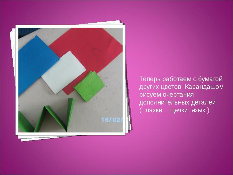 Теперь работаем с бумагой других цветов. Карандашом рисуем очертания дополнит...