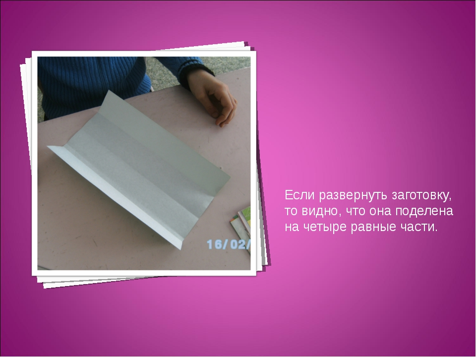 Если развернуть заготовку, то видно, что она поделена на четыре равные части.