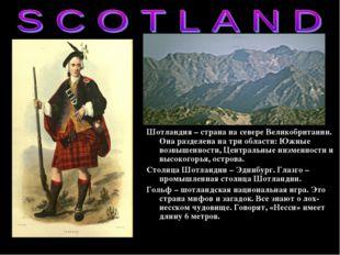 Шотландия – страна на севере Великобритании. Она разделена на три области: Юж