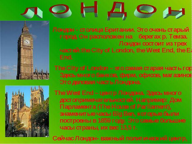 Лондон - столица Британии. Это очень старый город. Он расположен на берегах...