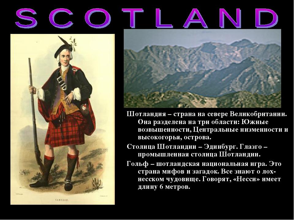 Шотландия – страна на севере Великобритании. Она разделена на три области: Юж...