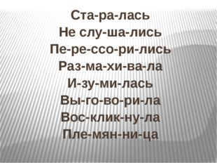 Ста-ра-лась Не слу-ша-лись Пе-ре-ссо-ри-лись Раз-ма-хи-ва-ла И-зу-ми-лась Вы-