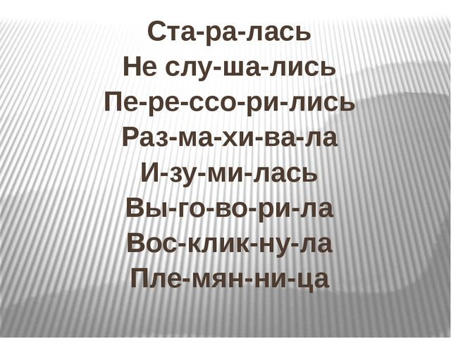 Ста-ра-лась Не слу-ша-лись Пе-ре-ссо-ри-лись Раз-ма-хи-ва-ла И-зу-ми-лась Вы-...