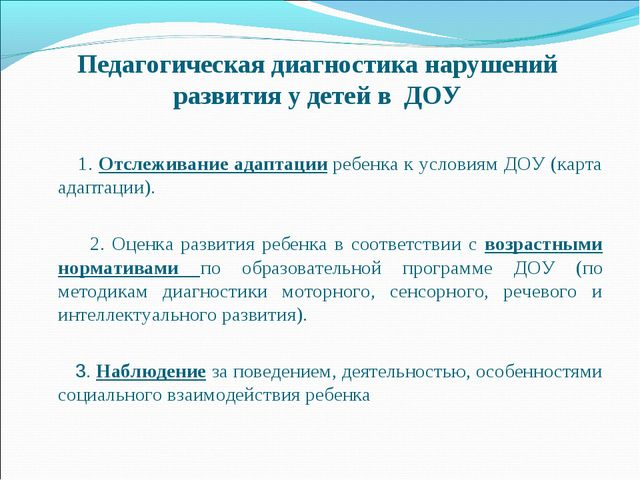 Педагогическая диагностика нарушений развития у детей в ДОУ 1. Отслеживание а...