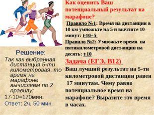 Как оценить Ваш потенциальный результат на марафоне? Правило №1: Время на дис