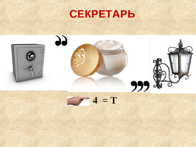 СЕКРЕТАРЬ  4 = Т
