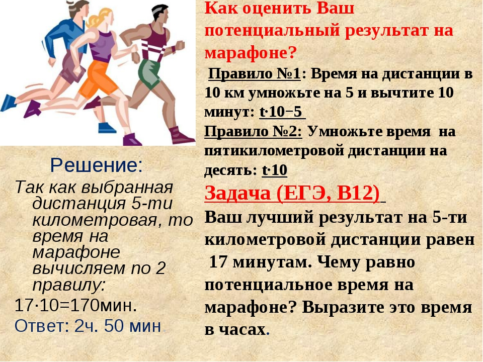 Как оценить Ваш потенциальный результат на марафоне? Правило №1: Время на дис...