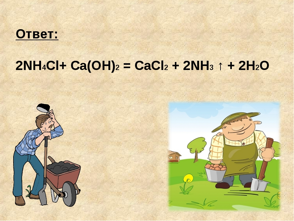 Ответ: 2NH4Cl+ Ca(OH)2 = CaCl2 + 2NH3 ↑ + 2H2O