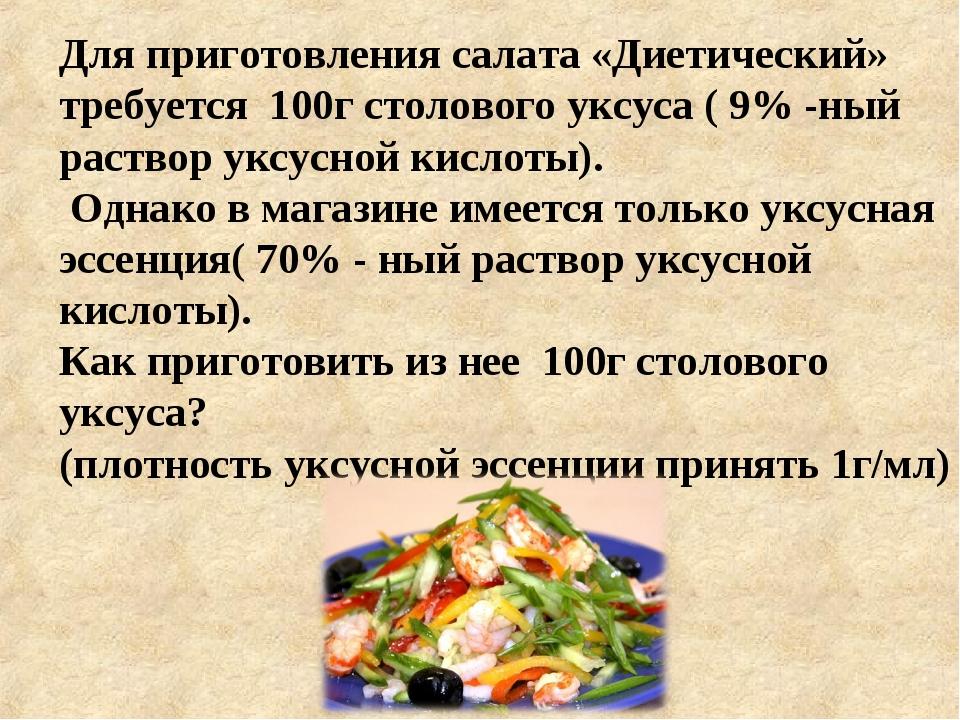 Для приготовления салата «Диетический» требуется 100г столового уксуса ( 9% -...