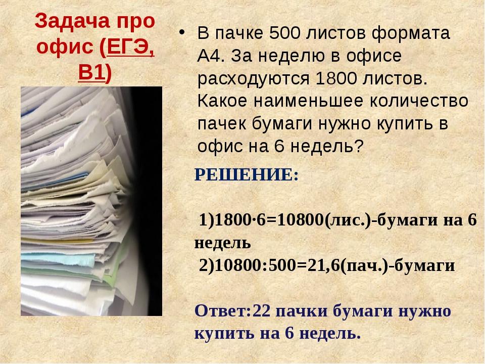 Задача про офис (ЕГЭ, В1) В пачке 500 листов формата А4. За неделю в офисе ра...
