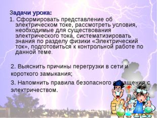 Задачи урока: 1. Сформировать представление об электрическом токе, рассмотрет