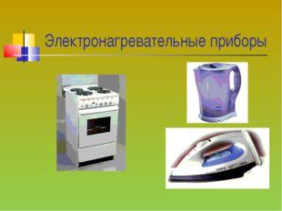 Электронагревательные приборы