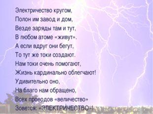 Электричество кругом, Полон им завод и дом, Везде заряды там и тут, В любом а
