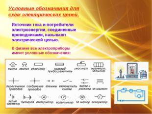 Источник тока и потребители электроэнергии, соединенные проводниками, называю