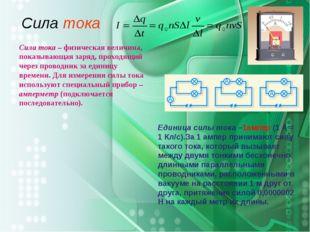 Сила тока – физическая величина, показывающая заряд, проходящий через проводн