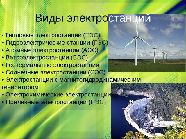 • Тепловые электростанции (ТЭС) • Гидроэлектрические станции (ГЭС) • Атомны...