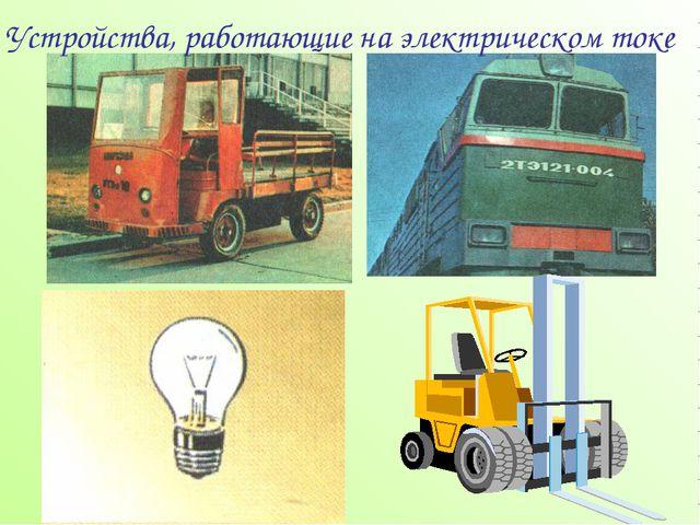Устройства, работающие на электрическом токе