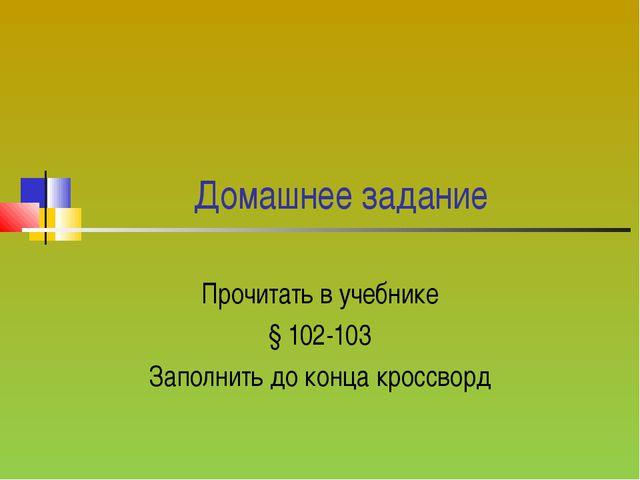 Домашнее задание Прочитать в учебнике § 102-103 Заполнить до конца кроссворд