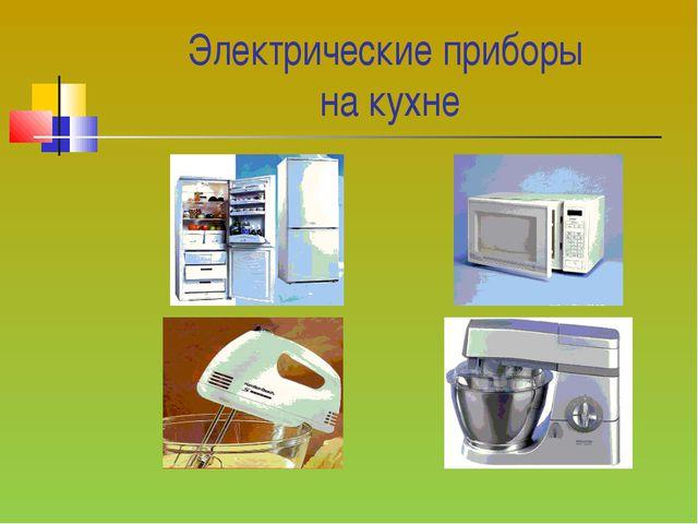 Электрические приборы на кухне