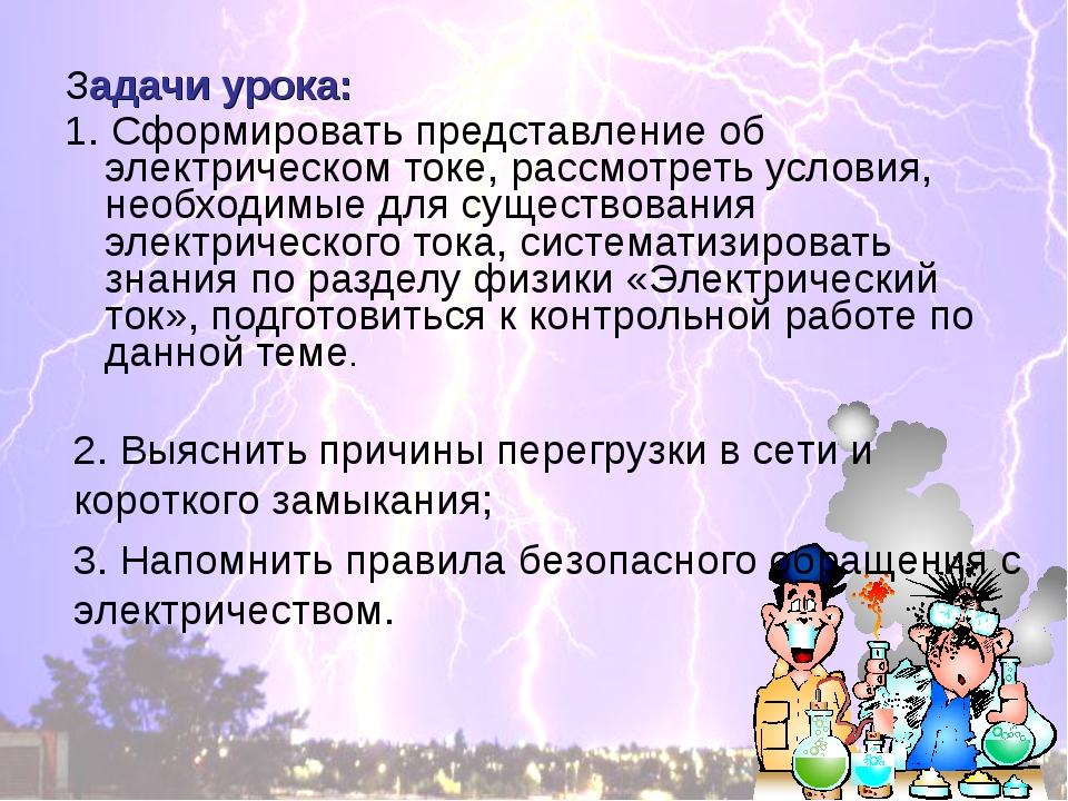 Задачи урока: 1. Сформировать представление об электрическом токе, рассмотрет...