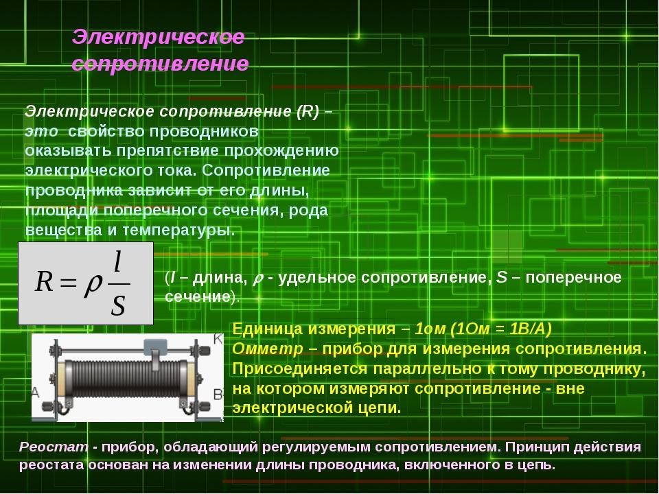 Электрическое сопротивление Электрическое сопротивление (R) – это свойство пр...