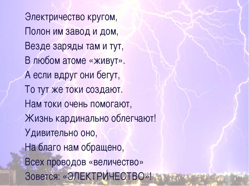 Электричество кругом, Полон им завод и дом, Везде заряды там и тут, В любом а...