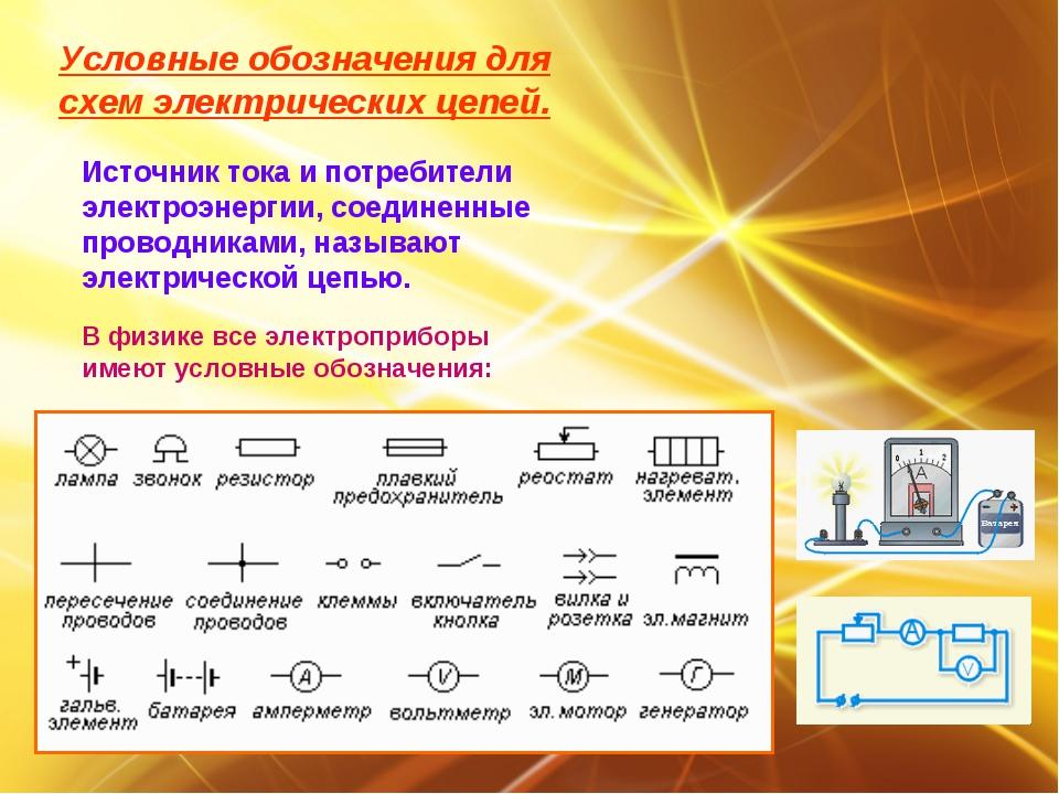 Источник тока и потребители электроэнергии, соединенные проводниками, называю...